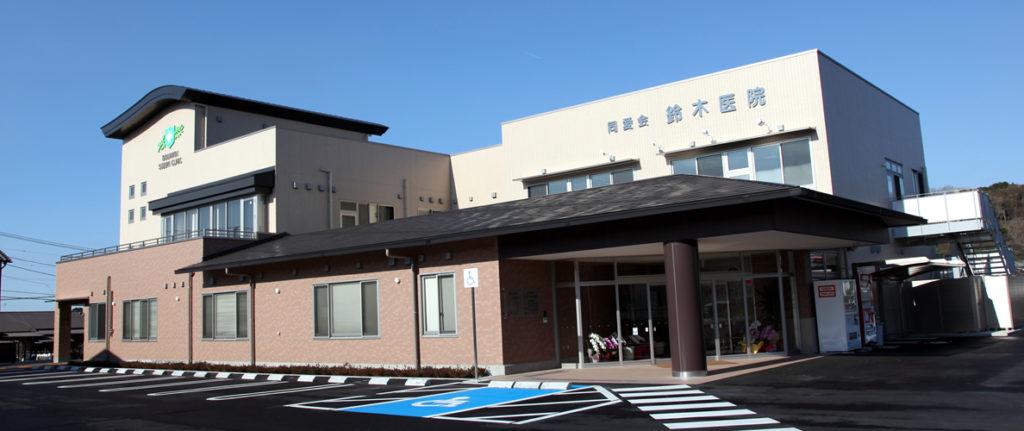 鈴木医院 外観